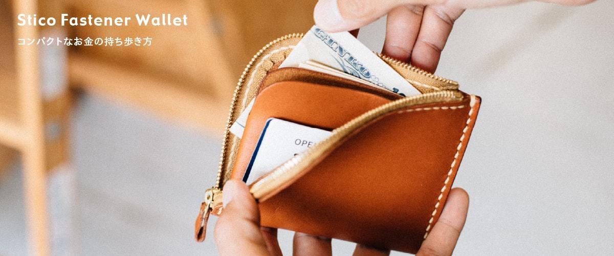 コンパクトなお金の持ち歩き方